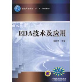 EDA技术及应用 张丽华  9787111401124 机械工业出版社