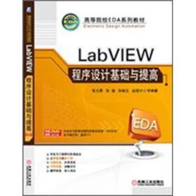正版 LabVIEW程序设计基础与提高 张兰勇 机械工业9787111402473 正版!秒回复,当天可发!