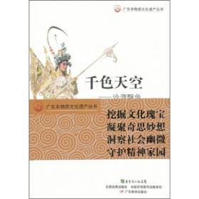广东非物质文化遗产丛书--千色天空 沙湾飘色