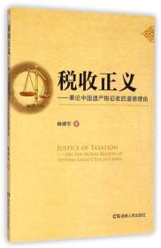 税收正义——兼论中国遗产税收的道德理由