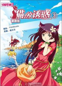 中国卡通·猫的诱惑·漫画书3