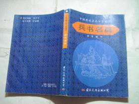 兵书名篇(中国典籍名篇分类精译)