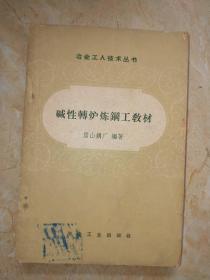 碱性转炉炼钢工教材(冶金工人技术丛书)