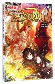 中国卡通漫画书:萝铃的魔力11(漫画版)