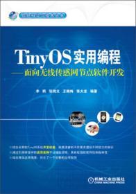 信息科学与技术丛书·TinyOS实用编程:面向无线传感网节点软件开发