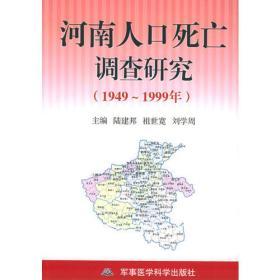 河南人口死亡调查研究(1949年-1999年)