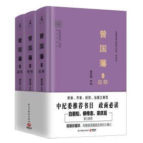 曾国藩(精装珍藏本 全3册)
