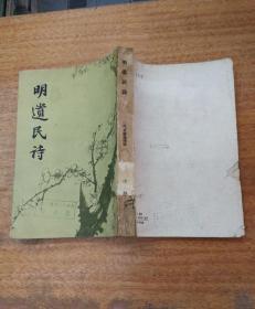 《明遗民诗》下册 中华书局