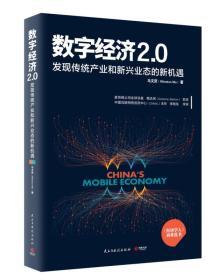 数字经济 2.0:发现传统产业和新兴业态的新机遇