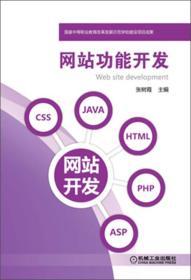 网站功能开发