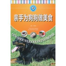 亲手为狗狗做美食