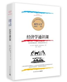 经济学通识课 [英] 尼尔·基什特尼--民主与建设出版社 2017-9 9787513916424