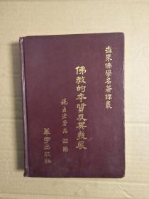世界佛学名著译丛—佛教的本质及其发展