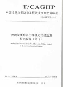 地质灾害地面三维激光扫描监测技术规程(试行)    中国地质大学出版社 中国地质灾害防治工程行业协会团体标准 T/CAGHP 018-2018