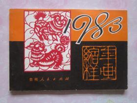 年画缩样·贵州年画缩样1983