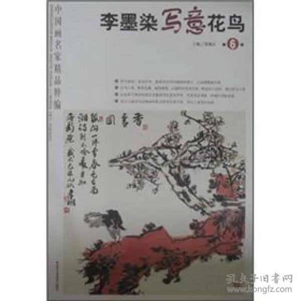 中国画名家精品粹编:李明光写意山水