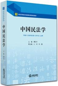 中国民法学