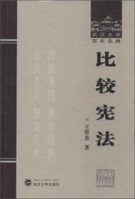 (精)武汉大学百年名典:比较宪法武汉大学王世杰9787307117112