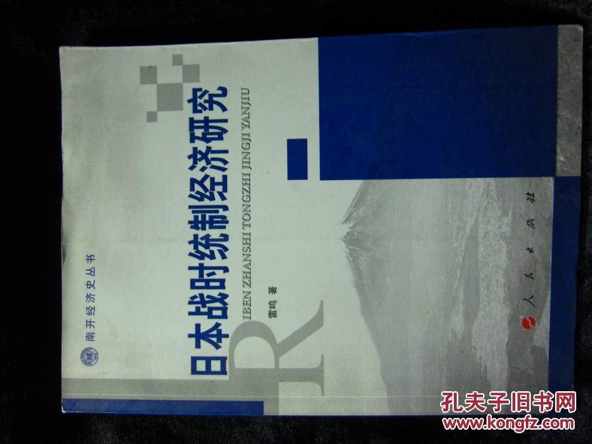 日本战时统制经济研究