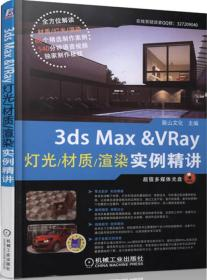 【二手包邮】3ds Max & Vray 灯光/材质/渲染实例精讲-(含1)
