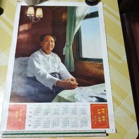 保老保真1968年挂历《要斗私批修团结紧张严肃活泼》毛泽东