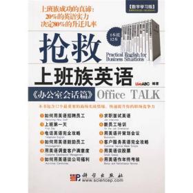 抢救上班族英语《办公室会话篇》