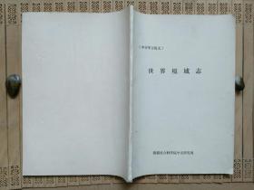 世界境域志 [中亚学会论文]