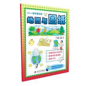 地图与图纸幼儿图书 早教书 故事书 儿童书籍 (英)帕姆·罗伯逊 著;单新静,侯晓希 译