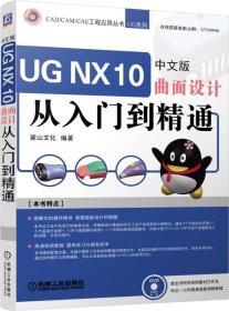 UG NX 10中文版曲面设计从入门到精通