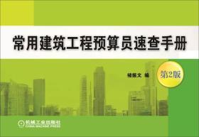 常用建筑工程预算员速查手册-第2版