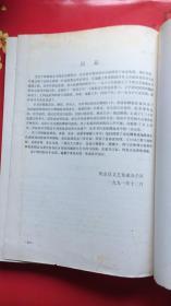 中国民族民间舞蹈集成 贵州省毕节地区 织金县卷