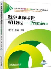 数字影像编辑项目教程-----Premiere