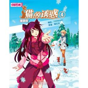 《中国卡通》漫画书——猫的诱惑4 漫画版