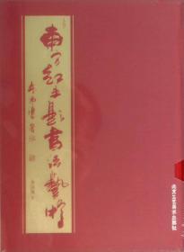 东方红主题书法艺术