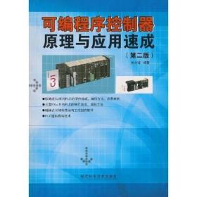 送书签cs-9787533533441-可编程序控制器原理与应用速成(第二版)