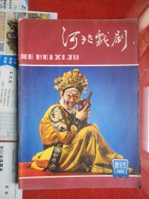 河北戏剧 创刊号;1980年 总第一期