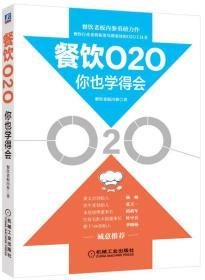 餐饮O2O你也学得会