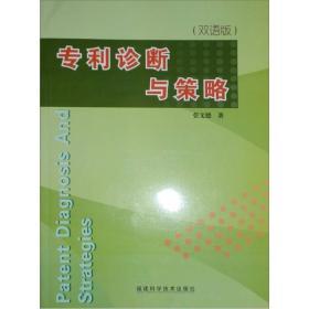 专利诊断与策略(双语版)