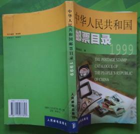中国人民共和国1999年邮票目录 国家邮政局编 1999年人民邮电出版社出版32开本253页原价38元 9品相(6)