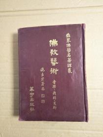 世界佛学名著译丛《佛教艺术――音乐 戏剧 美术》