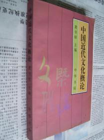 中国近代文化概论