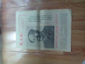 生日报   战士报1977年4月15日1--8版  中共中央关于学习毛泽东选集第五卷的决定  有毛像   关于红楼梦研究问题的信手迹   有语录红印   有折痕自然旧边角中缝、或有裂口、虫孔