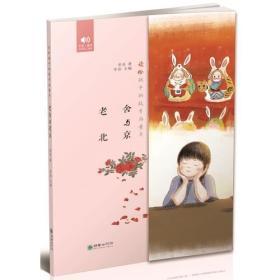 读给孩子的故乡与童年·老舍与北京