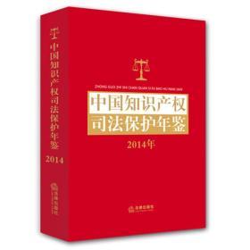 中国知识产权司法保护年鉴(2014)