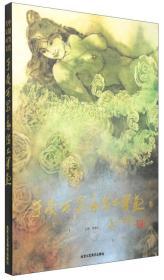 中国当代名家画集:于受万写意性工笔画