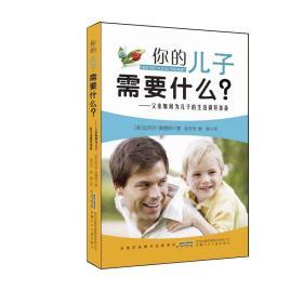 你的儿子需要什么—父亲如何为儿子的生活做好准备