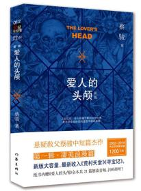 蔡骏08 悬疑世界新版  :   爱人的头颅