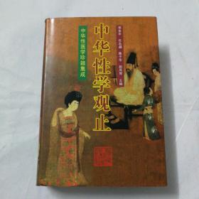 中华性学观止