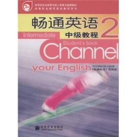 教育部职业教育与成人教育司推荐教材:畅通英语中级教程2(5年制引进版)