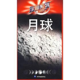 宇宙系列:月球